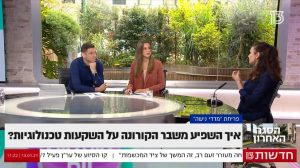 רינת אשכנזי - פותחים יום - רשת 13