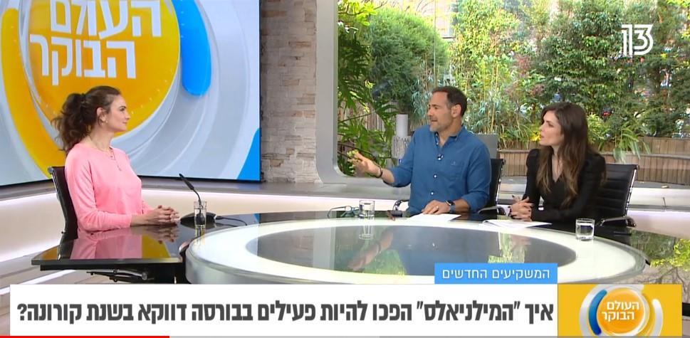 רינת אשכנזי - תכנית העולם הבוקר - רשת 13